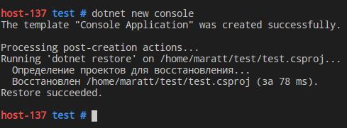 Создание консольного приложения