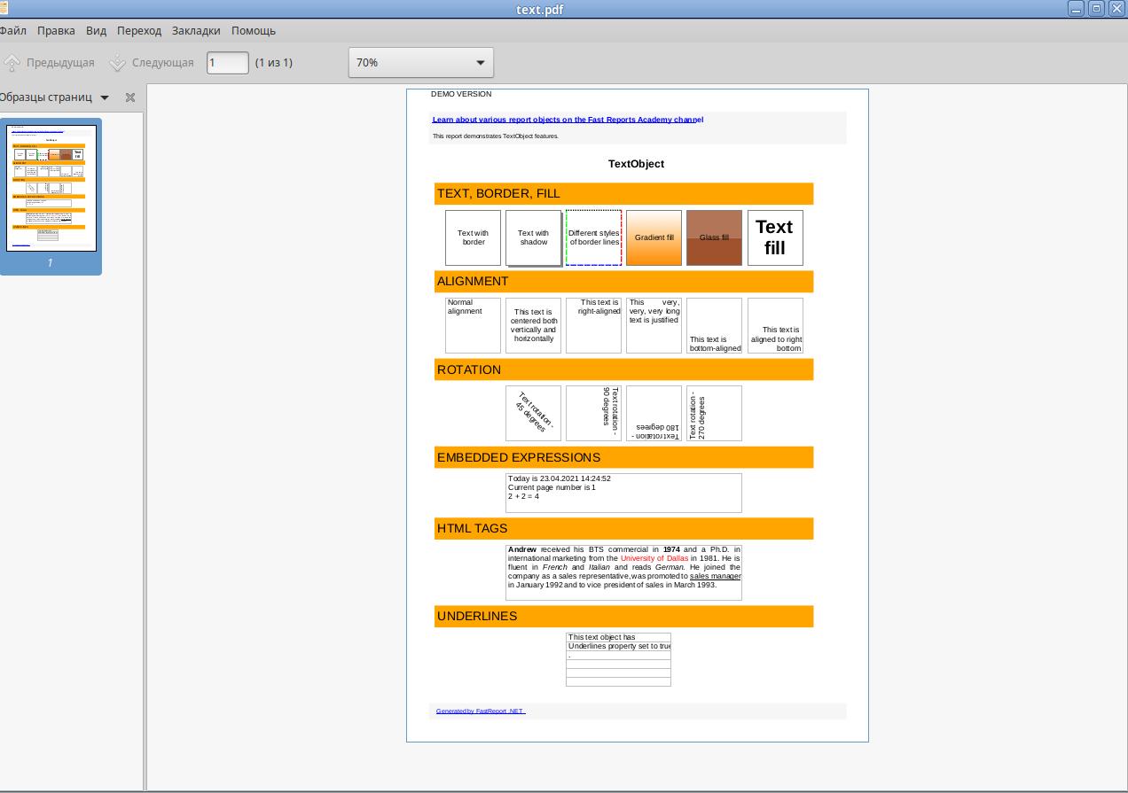 Результат экспорта в PDF