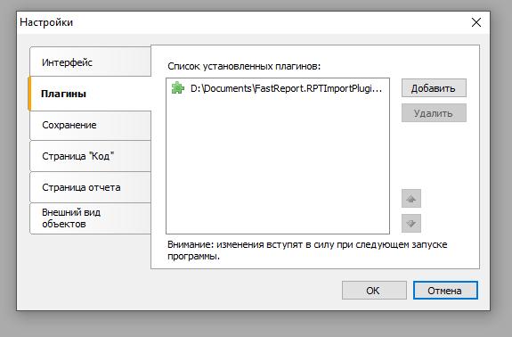 """Меню """"Настройки - Плагины"""" дизайнера, добавлен плагин RPTImportPlugin"""